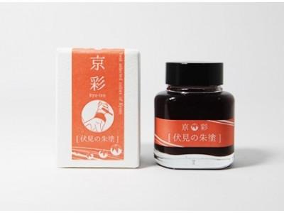 Kyoto Ink Bottle, 40ml, Kyo-iro - Fushimi's Flaming Red