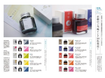 Kyoto Ink Bottle, 40ml, Kyo-iro - Cherry Blossom of Keage