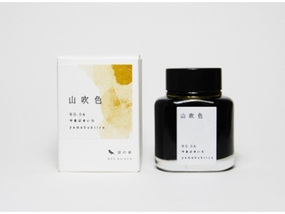 Kyoto Ink Bottle, 40ml, Kyo-no-oto No. 4 - Yamabukiiro
