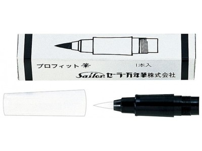 Sailor 1911 Brush Pen Replacement Brush Tip