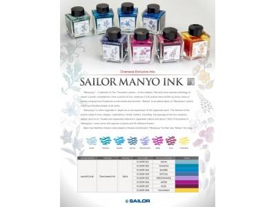 Sailor Manyo Ink Bottle, 50ml
