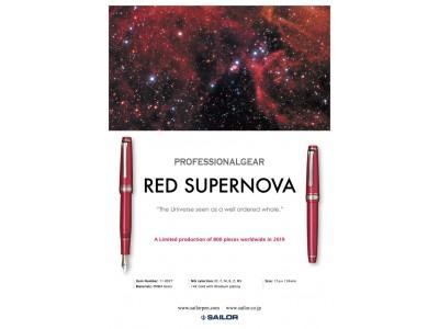 Sailor Professional Gear Slim (Sapporo) Fountain Pen, Red Supernova Special Edition
