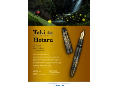 "Sailor King of Pens Limited Edition Fountain Pen, Taki to Hotaru, ""Waterfall and Firefly"""