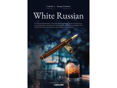 Sailor Professional Gear Slim (Sapporo) White Russian Limited Edition Fountain Pen